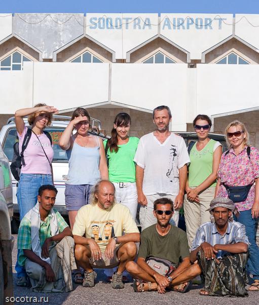 Туристическая группа на Сокотре в 2010 году